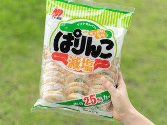 ぱりんこ減塩の画像