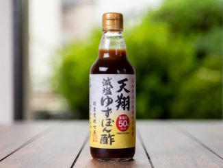 減塩ゆずぽん酢のアイキャッチ画像