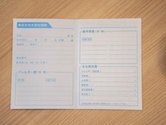 おくすり手帳の特記項目欄の画像